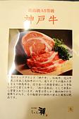 201404日本京都-しゃぶ禪和牛涮涮鍋吃到飽:しゃぶ禪50.jpg