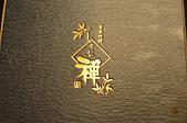 201404日本京都-しゃぶ禪和牛涮涮鍋吃到飽:しゃぶ禪19.jpg