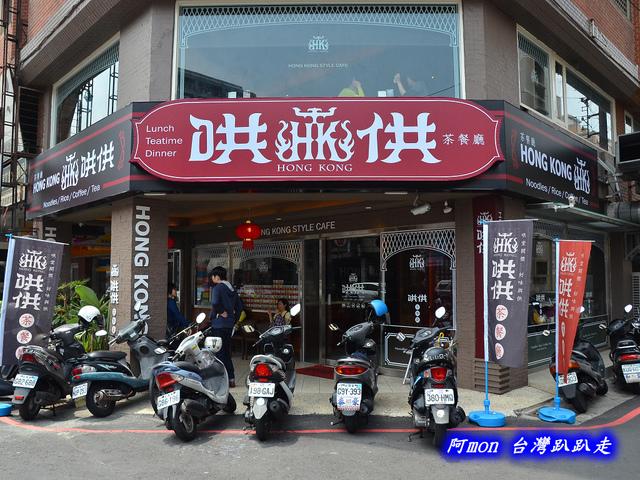 1025992618 l - 【台中西區】哄供茶餐廳~餐點種類多的港式料理,特價時吃最好