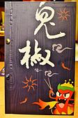 201502台中-鬼椒一番鍋:鬼椒一番鍋41.jpg