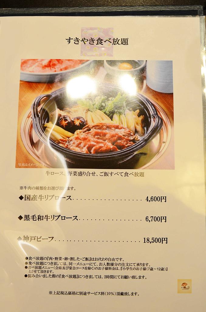 201404日本京都-しゃぶ禪和牛涮涮鍋吃到飽:しゃぶ禪43.jpg