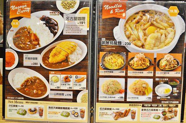 1164598457 l - 【台中東區】世界的山將~日本名古屋超人氣美食來台中店開店,招牌夢幻雞翅、鰻魚飯、豬排飯都值得一試,大推特調風味雞翅