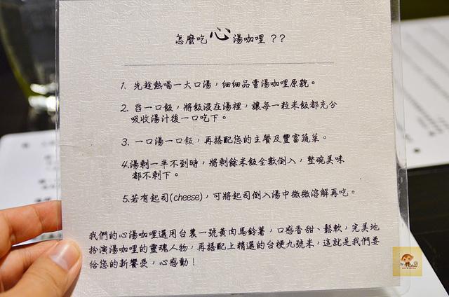 1054635376 l - 【台中西區】心湯咖哩~來自日本北海道名店的咖哩料理,料多且咖哩味香,推薦雞肉和海鮮口味