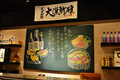 201408台北-惡犬食堂:惡犬食堂07.jpg