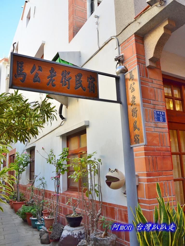 201211澎湖-老街民宿:馬公老街民宿39.jpg