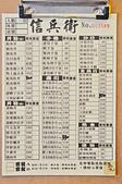 201609台中-信兵衛:信兵衛03.jpg