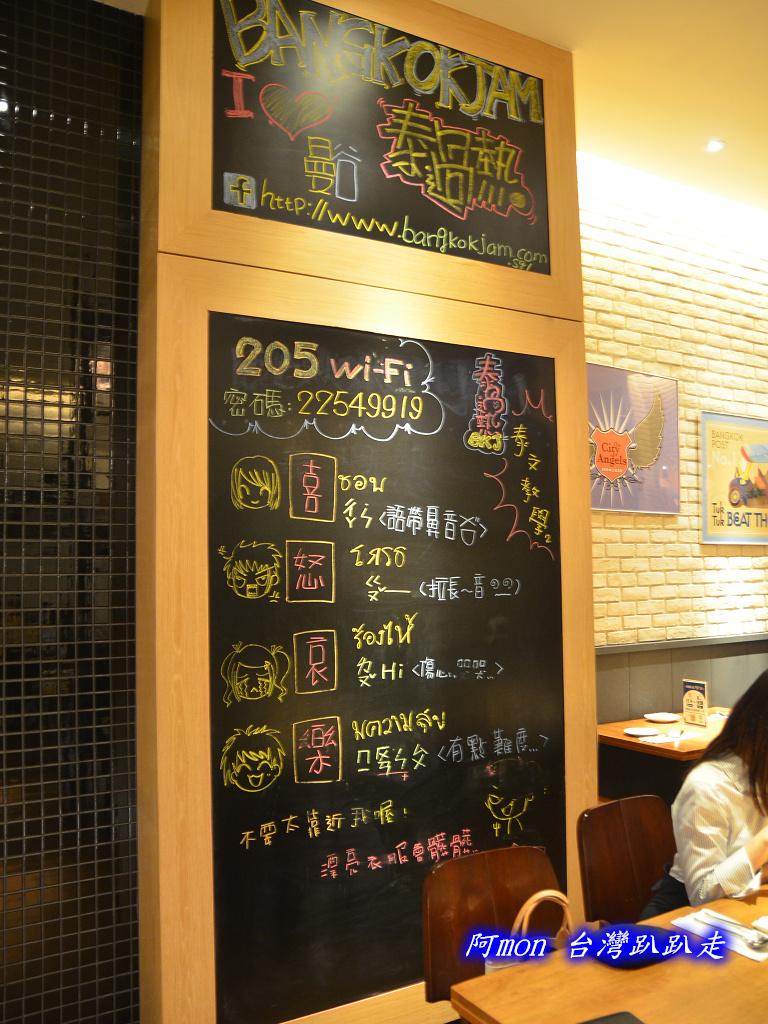 201304台中-泰過熱時尚泰式料理:泰過熱31.jpg