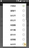 201503 APP平台 -台灣智慧觀光APP:台灣智慧觀光APP32.jpg