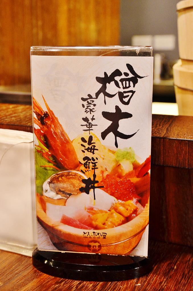 201606台北-丼屋:丼屋25.jpg