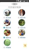 201503 APP平台 -台灣智慧觀光APP:台灣智慧觀光APP06.jpg