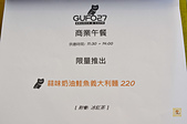 201506台北-gufo27咖啡館:Gufo 2715.jpg