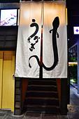 201708台中-大江戶町鰻屋:大江戶町鰻屋50.jpg