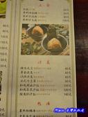 201311台中-串町居酒屋:串町居酒屋17.jpg