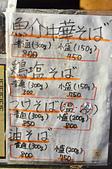 201505日本東京-御苑獨步拉麵:東京御苑獨步25.jpg