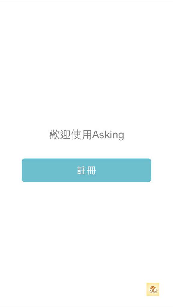 2016手機APP-asking:ASKING49.jpg