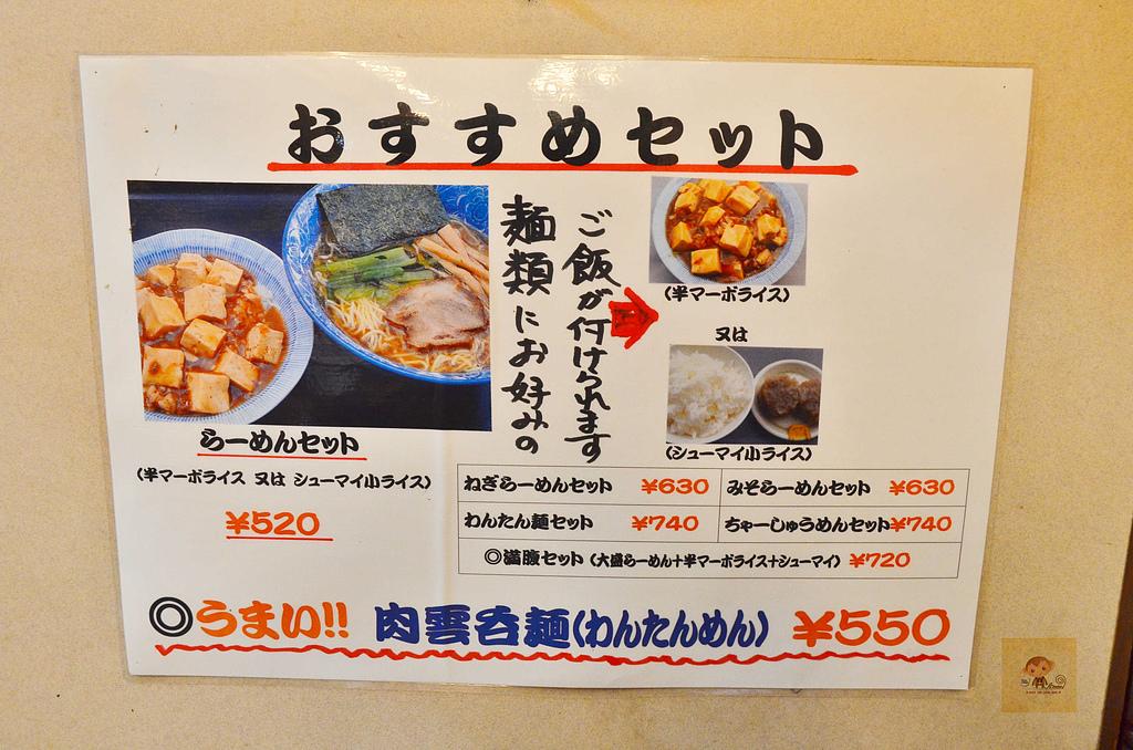 201511日本東京-淺草ら麺亭:日本東京淺草ら麺亭4.jpg