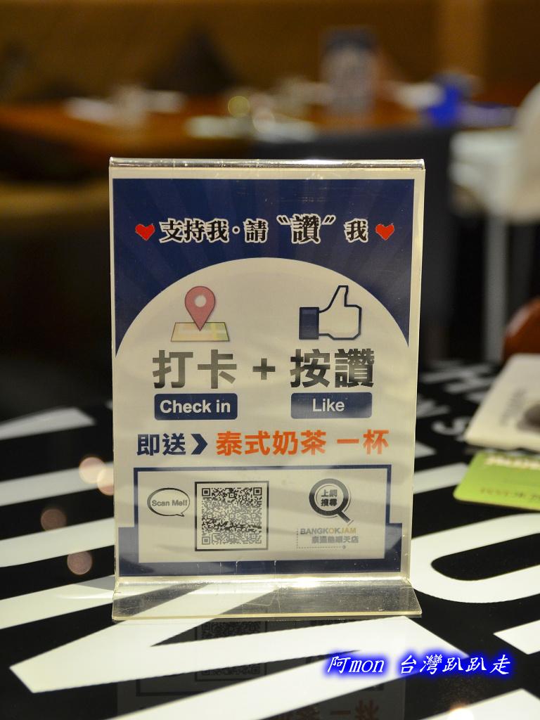 201304台中-泰過熱時尚泰式料理:泰過熱32.jpg