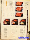 201404日本-大阪魚伊鰻魚飯:魚伊鰻魚飯02.jpg