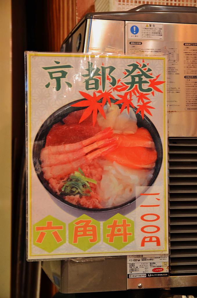 201403日本京都賞櫻-若狹家:若狹家21.jpg