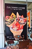 201412台南-Fun Tower可麗餅:Fun Tower01.jpg