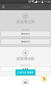 201503 APP平台 -台灣智慧觀光APP:台灣智慧觀光APP19.jpg