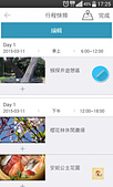 201503 APP平台 -台灣智慧觀光APP:台灣智慧觀光APP08.jpg