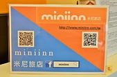 201603台北-米尼旅店:米尼旅店045.jpg