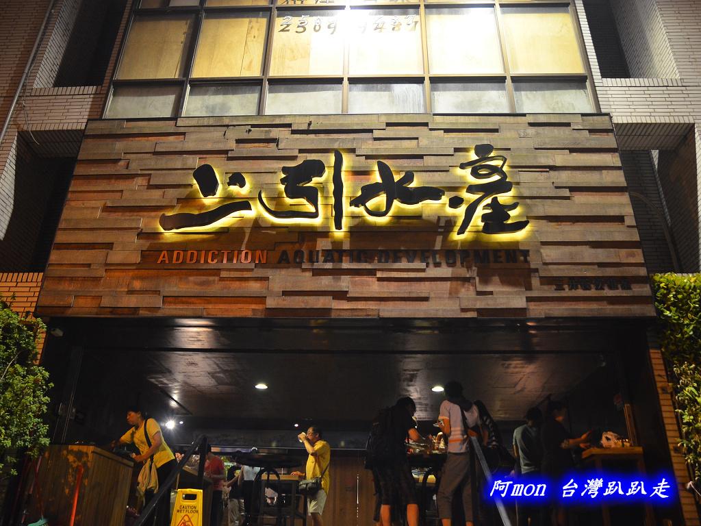 201405台北-上引水產:上引水產46.jpg