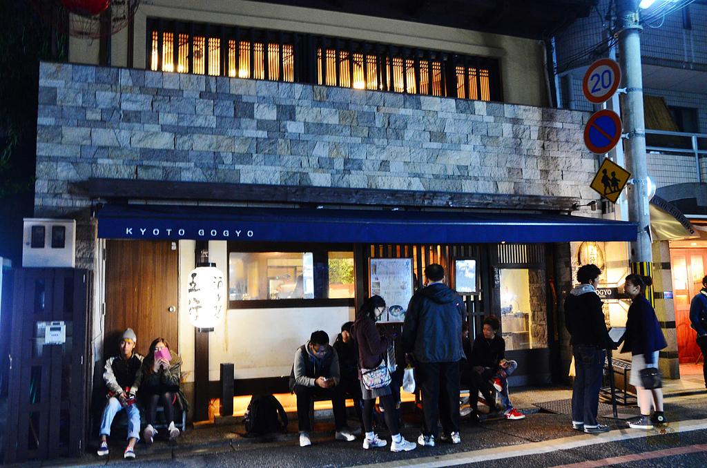 201411日本京都-五行拉麵:日本京都五行拉麵03.jpg