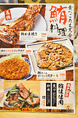 201604日本大阪-磯丸水產:日本大阪磯丸水產40.jpg