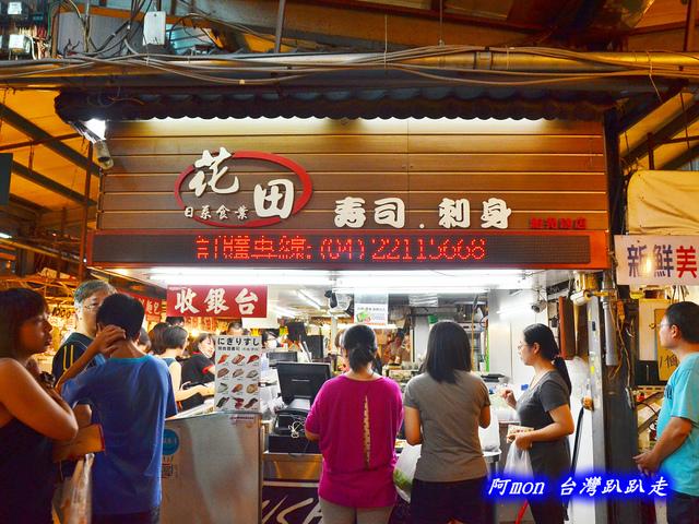 1031258492 l - 【台中太平】花田壽司~市場內便宜又好吃的熱門壽司店,生魚片、握壽司、炙壽司都很讚