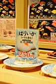 201409日本大阪-大起水產迴轉壽司:大阪大起水產36.jpg