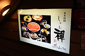 201404日本京都-しゃぶ禪和牛涮涮鍋吃到飽:しゃぶ禪26.jpg