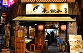 201504日本宇都宮-宇都宮餃子館:日本宇都宮餃子館01.jpg