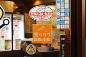 201504日本宇都宮-宇都宮餃子館:日本宇都宮餃子館16.jpg