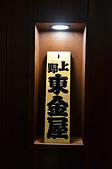 201510日本東京-上野東金屋:日本東京上野東京屋飯店49.jpg