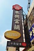 201608台中-東興當鋪:東興當鋪2.jpg