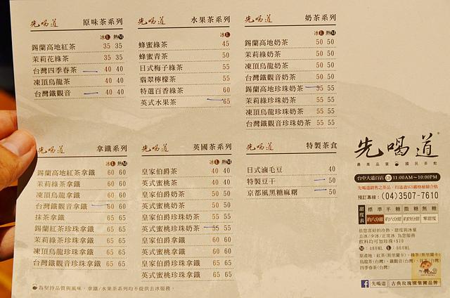 1137990895 l - 【熱血採訪】先喝道~古典玫瑰園新品牌新開幕,台中大遠百內平價手搖冷飲推薦,英式水果茶和珍珠奶茶非喝不可,近秋紅谷、國家歌劇院