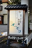 201611日本伊香保溫泉-和心之宿大森:伊香保溫泉和心之宿大森75.jpg