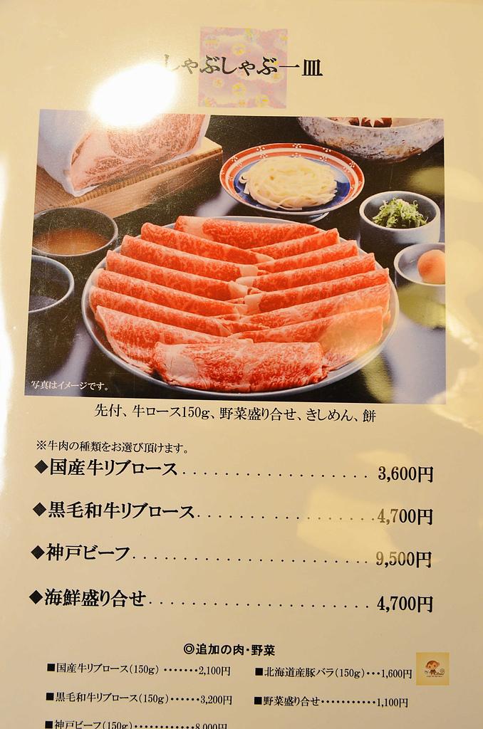 201404日本京都-しゃぶ禪和牛涮涮鍋吃到飽:しゃぶ禪45.jpg