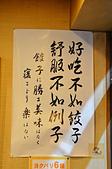 201504日本宇都宮-宇都宮餃子館:日本宇都宮餃子館25.jpg