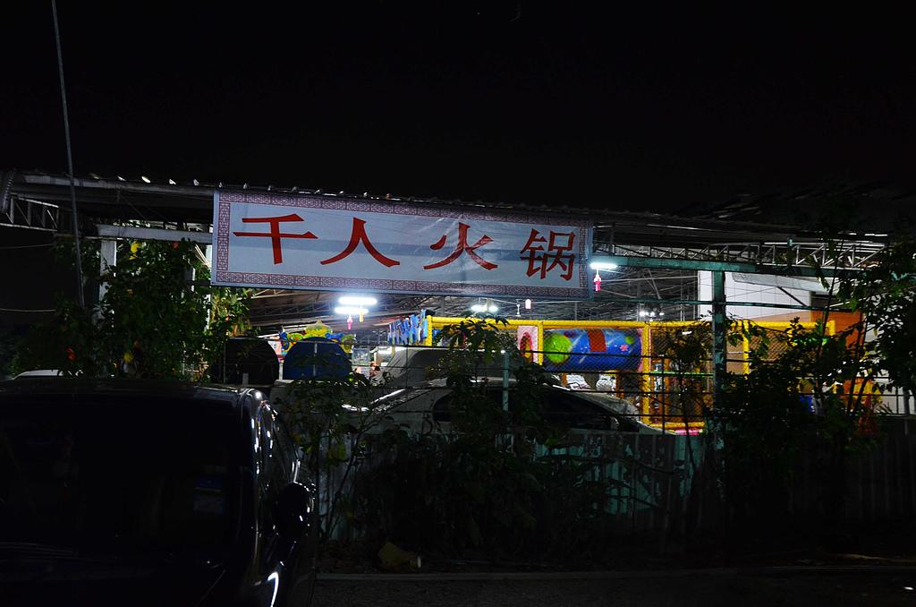 201412泰國清邁-千人火鍋:泰國清邁千人火鍋53.jpg