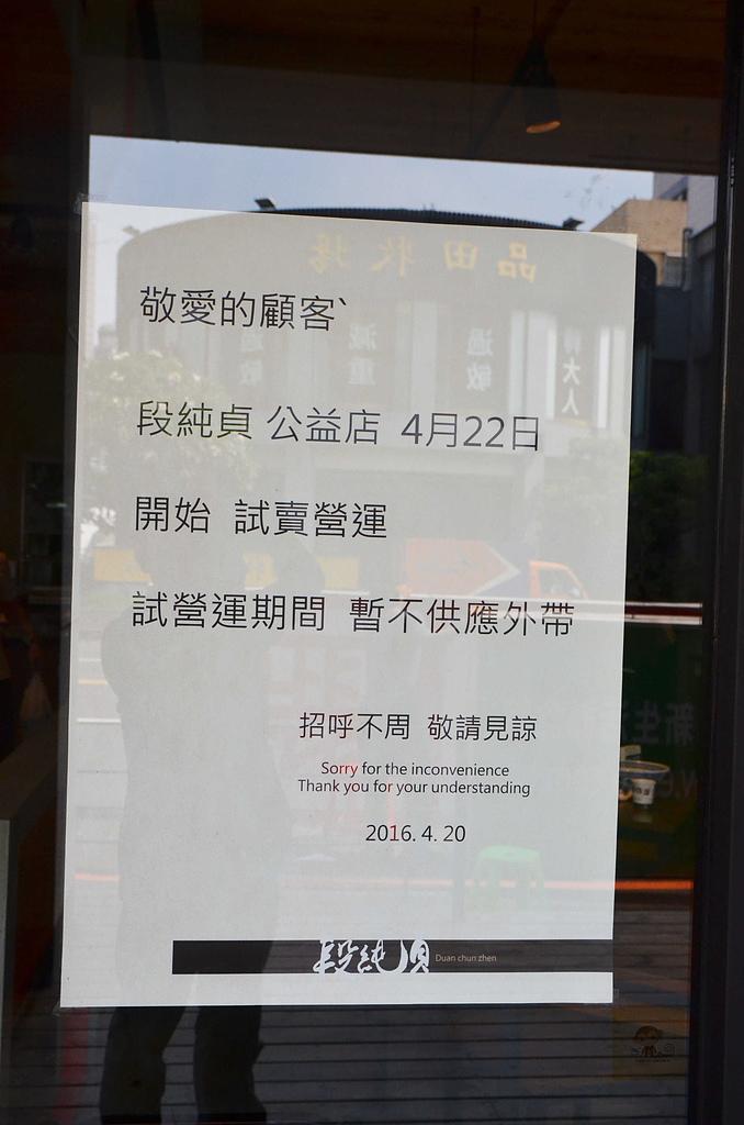 201605台中-段純貞牛肉麵:段純貞牛肉麵10.jpg