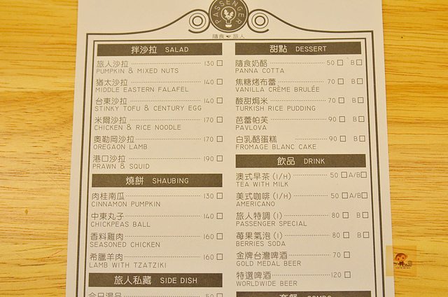 1045077178 l - 【台中西區】Passenger 隨食旅人~讓人驚喜的美味輕食店~好吃的芭蕾帕夫甜點、香料雞肉燒餅、西班牙烘蛋