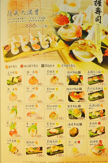 1095888430 l - 【熱血採訪】隱藏丼飯達人~推薦豐盛的炙海鮮丼飯及好吃的和風鮮魚壽司塔,食材新鮮味美,招牌手捲和握壽司也都挺不錯的唷(有壽星優惠)