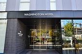 201510日本仙台-華盛頓飯店:仙台華盛頓飯店42.jpg