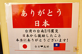 201603日本福岡-暖暮拉麵:日本福岡暖暮拉麵08.jpg