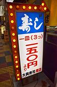 201604日本大阪-大興壽司:日本大阪大興壽司26.jpg
