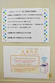 日本鳥取-綠色飯店:日本鳥取綠色飯店71.jpg