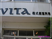 VITA義式創意料理:Z01.jpg